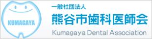 熊谷市歯科医師会