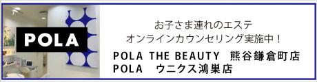 POLA THE BEAUTY 熊谷鎌倉町店