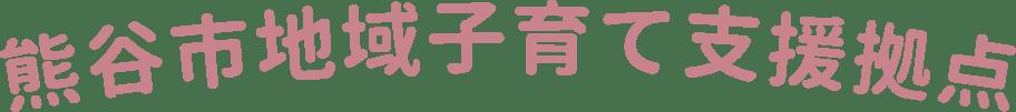 熊谷市地域子育て支援拠点