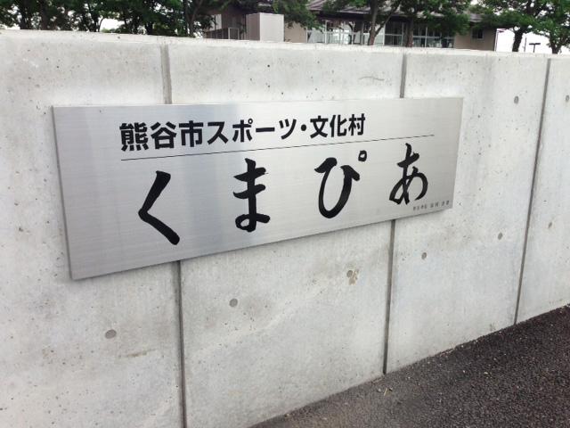くまっぺ広場第21