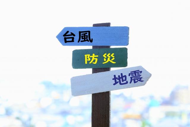 熊谷市の防災