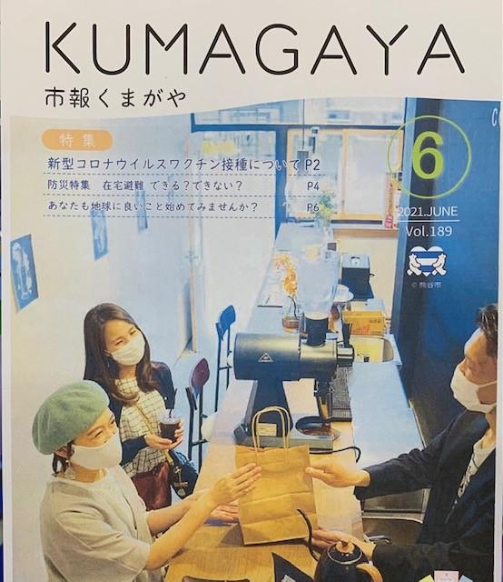 熊谷市報KUMAGAYA 令和3年6月号 防災特集をご覧ください!