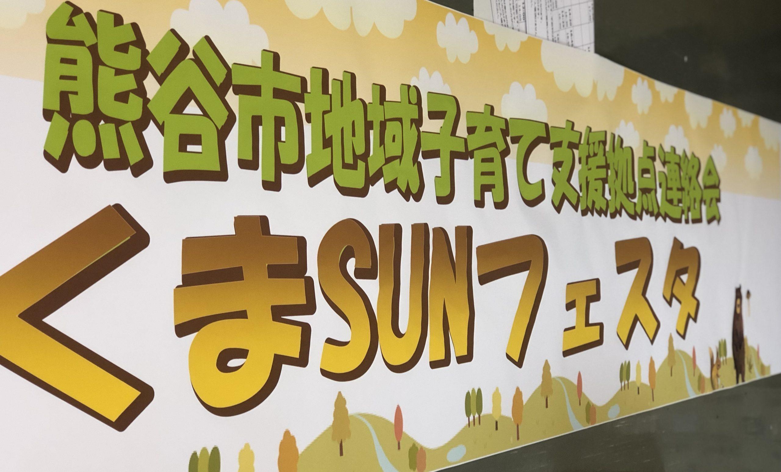 オンラインくまSUNフェスタ 11/11 開催します!!